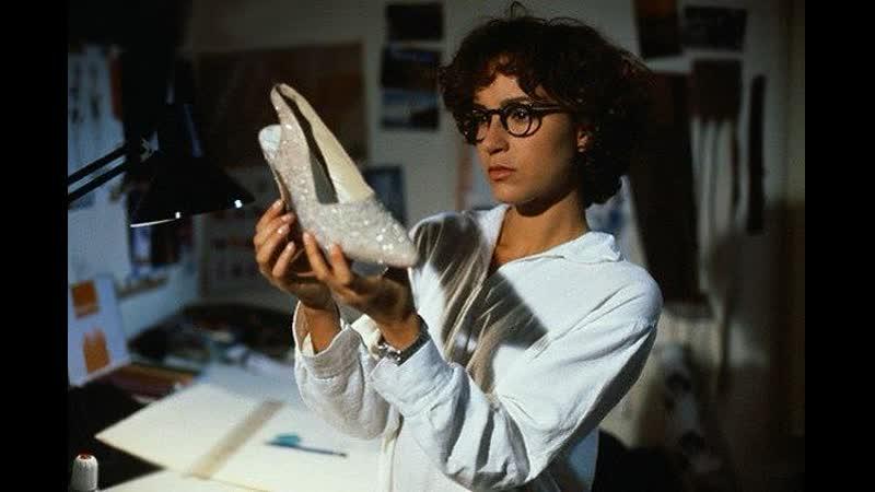 Если туфелька не жмет 1990 мелодрама комедия