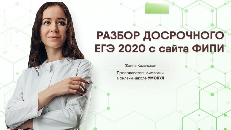 Разбор досрочного биология 2020