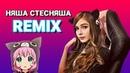 Няша Стесняша - Musbum Remix