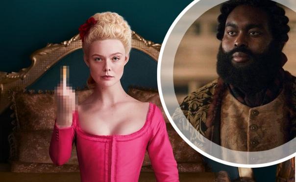 Сериал «Великая» о Екатерине II разозлил российских зрителей темнокожими князьями