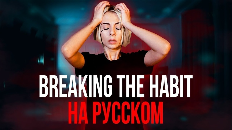 Breaking The Habit Linkin Park НА РУССКОМ RUS COVER