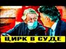 🔥Драка в зале суда и хрюканье адвоката: 🔥суд над Ефремовым сравнили с цирком!