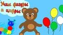 Сборник мультиков для малышей. Развивающие мультики для детей 3 лет. Учим геометрические фигуры.