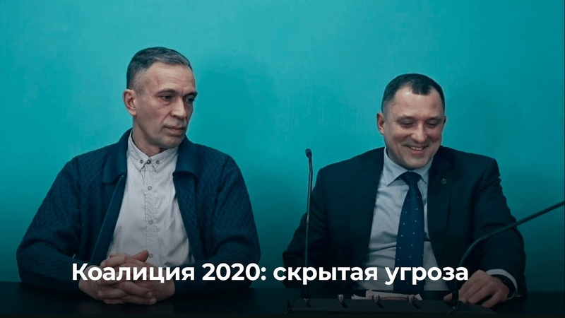 Коалиция 2020 скрытая угроза