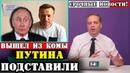 Навальный ВСЁ ВСПОМНИЛ! Путина подставил Рошель. Милов про Алексея Навального