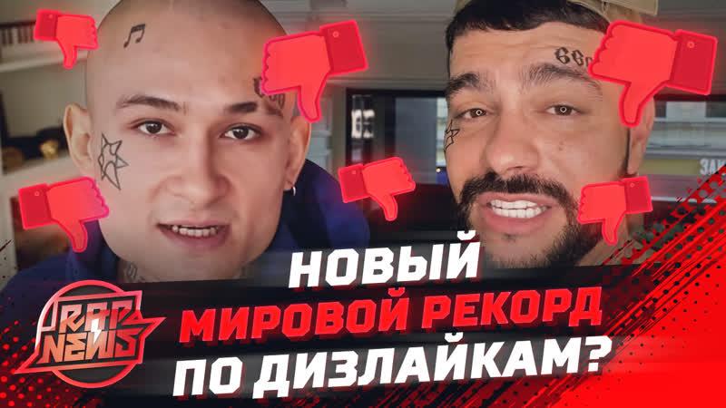 Моргенштерн и Тимати готовят самый задизлайканный клип в мире Новый трек Face Гуф х Смоки Мо
