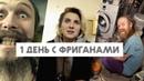 ПОМОЙКА, КАК РАЙСКОЕ ДЕРЕВО / 1 день с фриганами