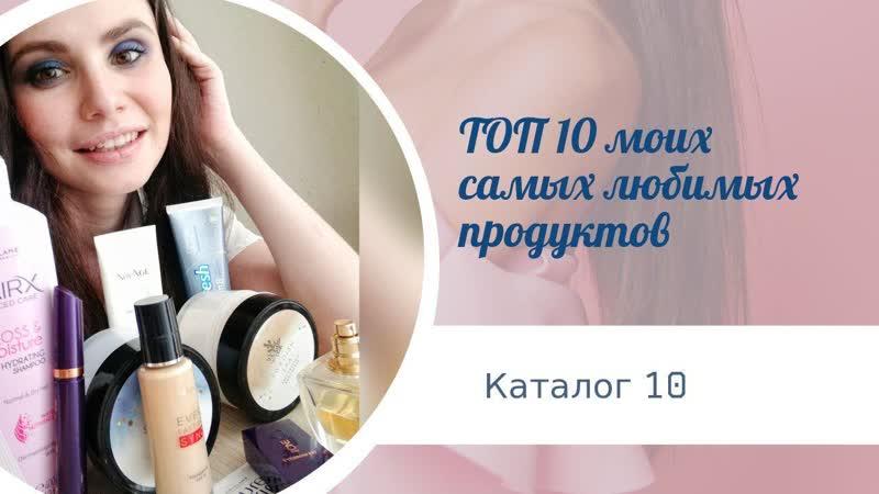 ТОП 10 МОИХ ЛЮБИМЧИКОВ