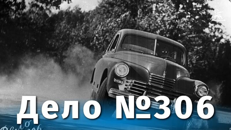 Дело № 306 детектив реж Анатолий Рыбаков 1956 г