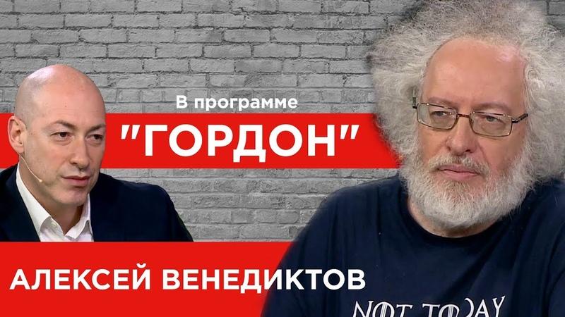 Алексей Венедиктов. ГОРДОН (2019)