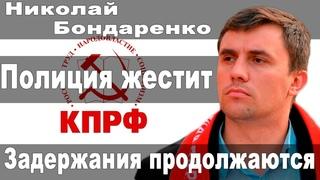 Николай Бондаренко: Задержание среди ночи. Полиция продолжает жестить