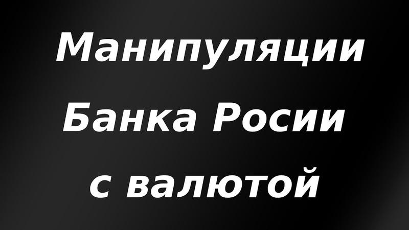 Манипуляции Банка России с валютой продолжаются Дата окончания продаж доллара по плану Минфина РФ