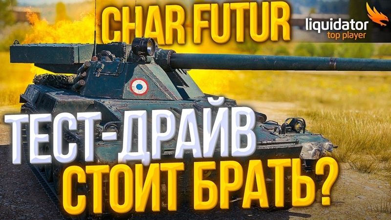 Char Futur 4 Тест драйв аппарата за Линию Фронта