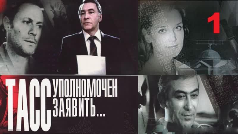 ТАСС уполномочен заявить 1984 1 серия
