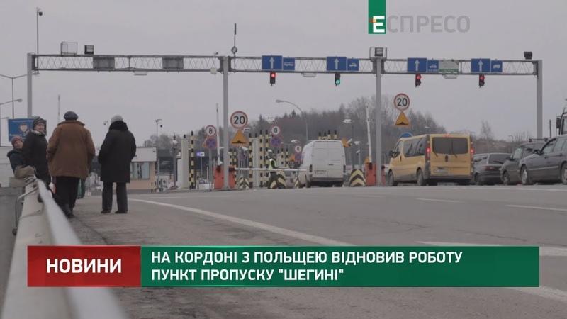 На кордоні з Польщею відновив роботу пункт пропуску Шегині