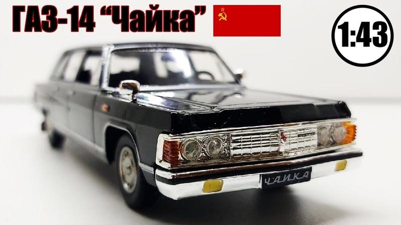 ГАЗ 14 Чайка 1 43 Автолегенды СССР DeAgostini Черная легенда