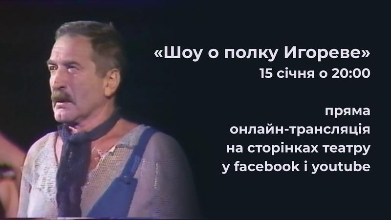 Шоу о полку Игореве | 12.11.99