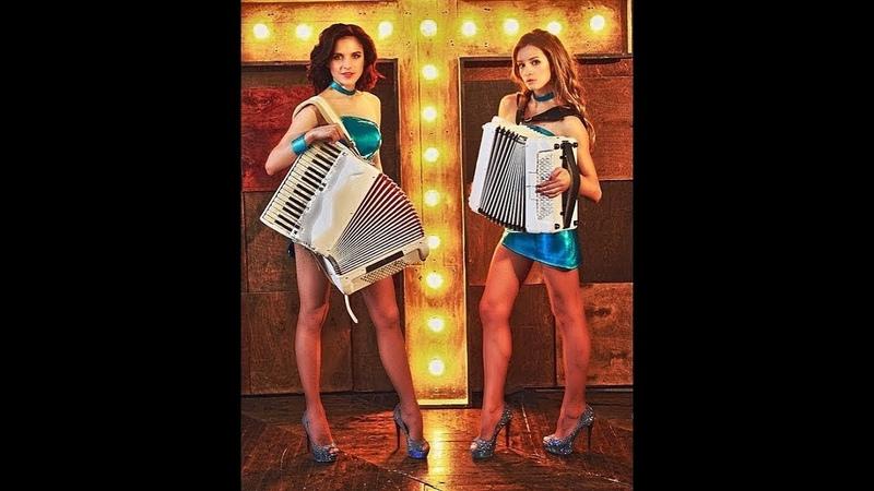 Невероятно красивые девушки аккордеонистки России Дуэт ЛАРГО
