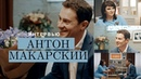 Антон МАКАРСКИЙ — О семейных ценностях, смысле жизни и любви к жене