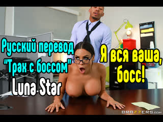 Luna Star милфа большие сиськи big tits Трах, all sex, porn, big tits, Milf, инцест, порно blowjob brazzers секс анальное