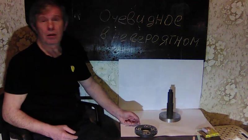 Очевидное в невероятном Опыт с магнитами показывает что гравитации нет места Олег Моичкин
