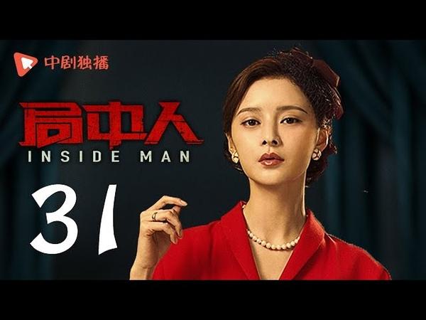 局中人 31(潘粤明、张一山、王瑞子、王一菲 领衔主演)