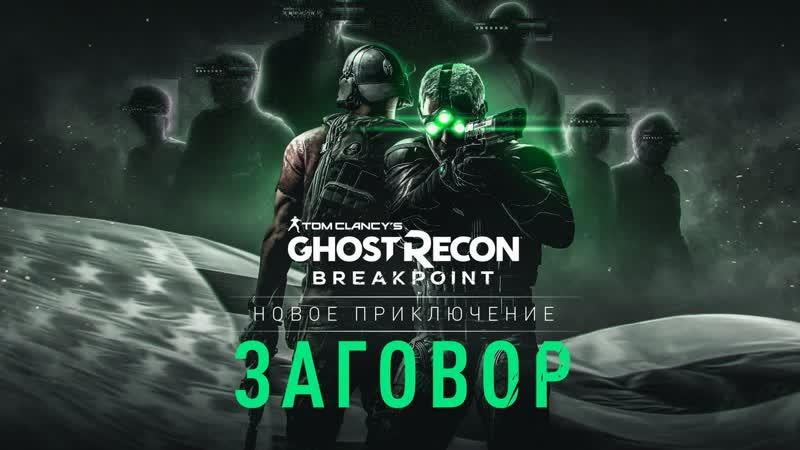 Ghost Recon Breakpoin трейлер дополнения Заговор с 24 марта