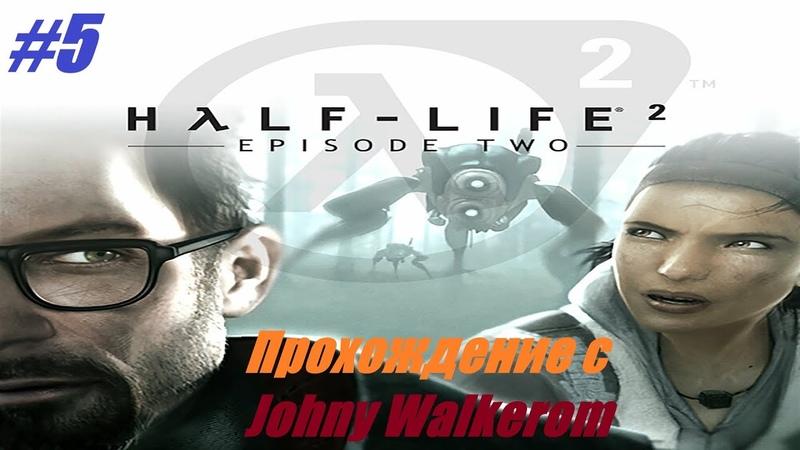 Half Life 2 Episode Two Прохождение с Johny Walkerom Часть 5