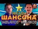 Сергей Завьялов и Аркадий Кобяков - Звёзды Шансона