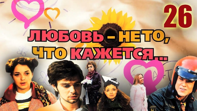 Любовь не то что кажется 26 серия 2009