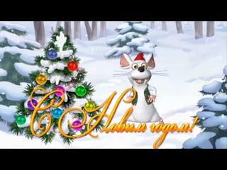 Поздравление от мышонка!)