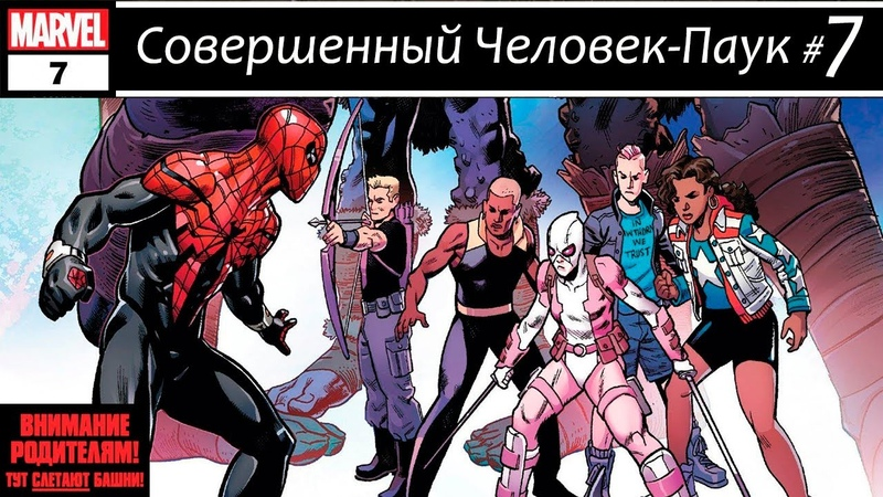 Комикс Совершенный Человек Паук 7 Superior Spider Man 7