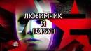 КРИМИНАЛЬНЫЕ ХРОНИКИ: - Следствие вели..., 11 сезон: 25 серия: - Любимчик и горбун, 2016 год, (16).