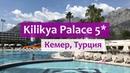 Kilikya Palace 5* в Кемере Турция обзор отеля и советы туристам