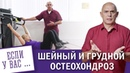 Шейный и грудной остеохондроз онемение рук головокружение – лечение в Центре доктора Бубновского