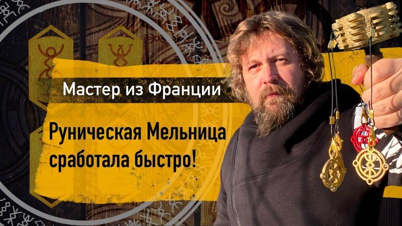 Скорая помощь рунической мельницей Добрыни Русские руны