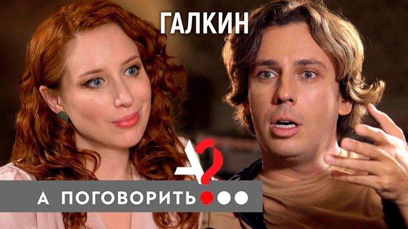 Опасные гастроли. Максим Галкин про Путина, страну, Примадонну и Грязь А поговорить?..