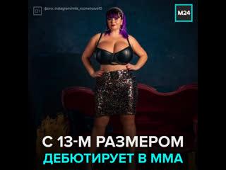 Украинская модель с 13-м размером груди дебютирует в ММА  Москва 24