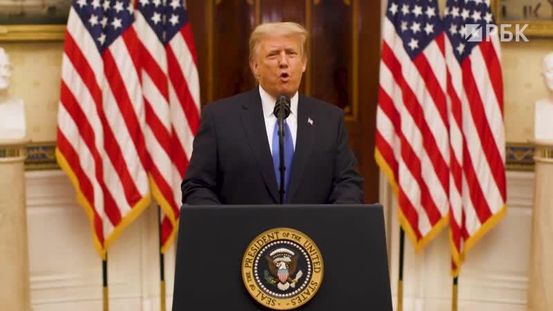 Трамп попрощался с американцами Заключительная речь 45 го президента США на русском языке