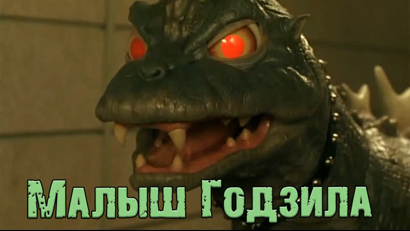 Годзилла и его враги Малыш Годзилла Godzilla Junior