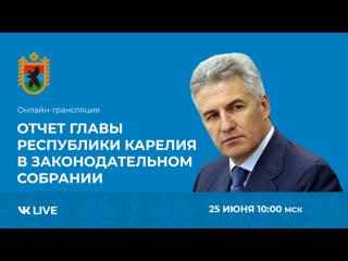 Отчет Главы Карелии в Законодательном собрании. 25 июня
