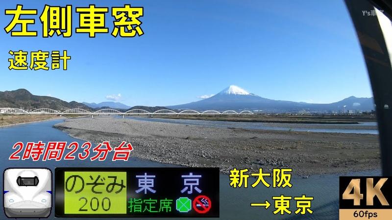 山側 速度計 左側車窓 東海道新幹線のぞみ200号★新大阪→東京★ Shinkansen Sup