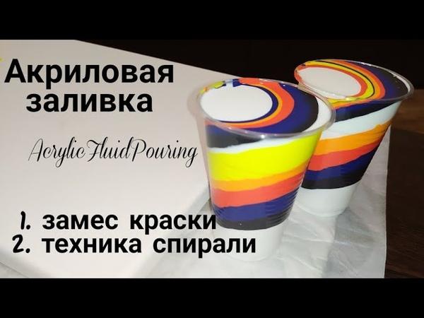 Fluid Art урок начинающим ЗАМЕС КРАСКИ, мастер-класс Техника Спирали.Acrylic Painting.