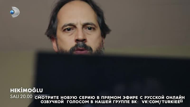 Хекимоглу 10 серия Фраг №1 Русская Озвучка