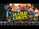 Хардкор продолжается! - Contra Hard Corps прохождение 2