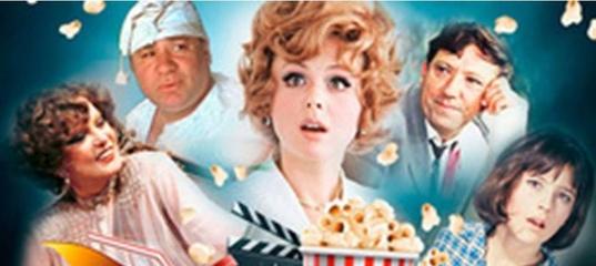 Сколько шедевров советского кино вы сможете узнать по имени и фамилии главного героя?