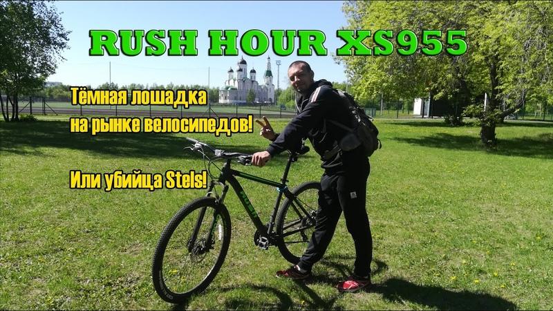 RUSH HOUR XS955 Тёмная лошадка на рынке велосипедов Или убийца Stels