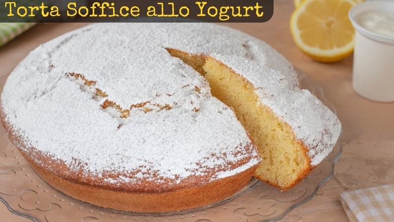 TORTA SOFFICE ALLO YOGURT - Ricetta Facile Fatto in Casa da Benedetta