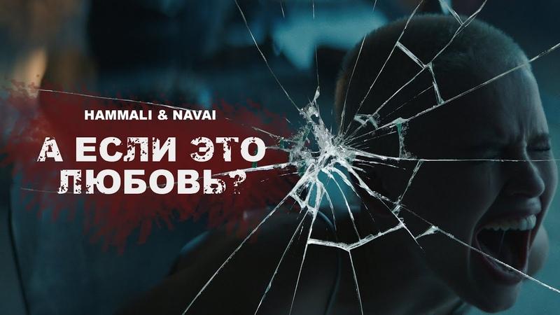 HammAli Navai А если это любовь ПРЕМЬЕРА КЛИПА 2020