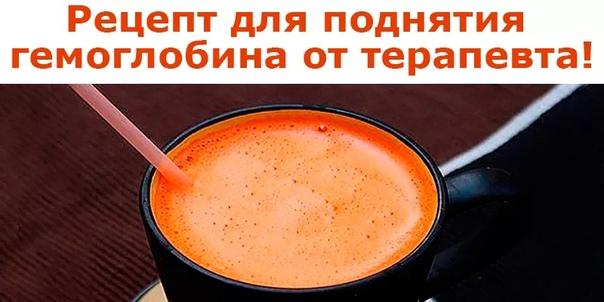РЕЦЕПТ ДЛЯ ПОДНЯТИЯ ГЕМОГЛОБИНА ОТ ТЕРАПЕВТА Возьмите по стакану ядер грецкого ореха и стакан изюма. Затем из двух средних лимонов удалите косточки и все пропустите через мясорубку. Добавьте